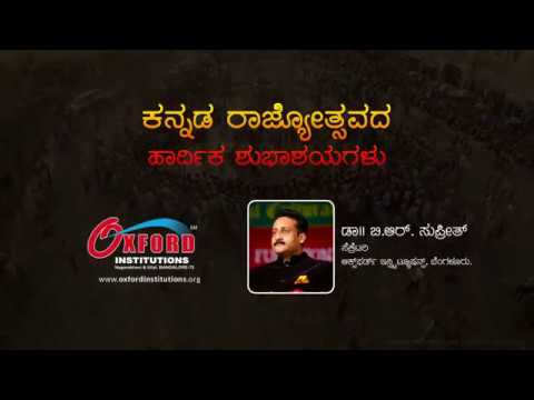 Happy Kannada Rajyotsava - Supreeth(Secretery Oxford Institutions)
