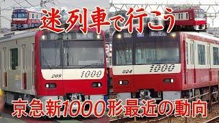 【迷列車で行こう】#28 京急新1000形 10年以上の時を経て始まる幾多の迷走劇 (1800番台,フルラッピング,マイナーチェンジ,車体更新,半更新,全塗装ステンレス車体,白い京急など)