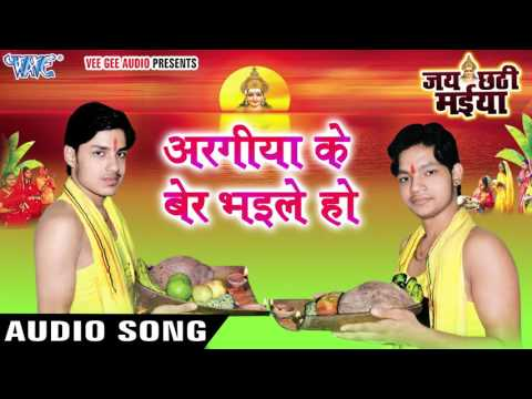 अरगीया के बेर भइले हो - Jai Chhathi Maiya - Ankush Raja - Bhojpuri Chhathi Geet 2016 new