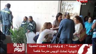 الحياة اليوم - وزارة الصحة تعلن عن 4 وفيات فى حادث اتوبيس مدرسة خاصة