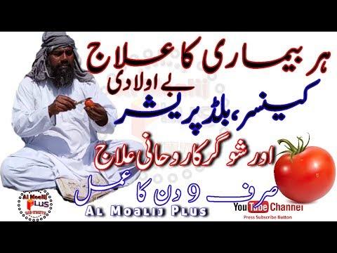 Har Bimari Ka Ilaj Quraan Se || Tamam Bimariyon Keliye || Quraani Amal || By Al Moalij Plus