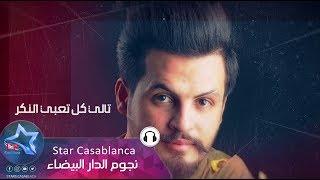 همام السلطان - سويتك بشر (حصرياً)   2018   (Hamam Sultan - Sawetak Bashar (Exclusive