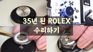 35년 전 구입한 롤렉스 수리하기 ㅣ ROLEX ㅣ 명…