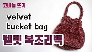 """코바늘 가방뜨기 """"벨벳 복조리 가방""""…"""