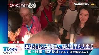 抹黑多壓力大 李佳芬接受專訪哽咽落淚