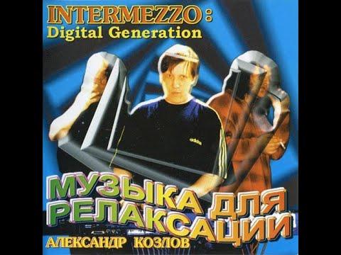 Александр Козлов - Intermezzo: Digital Generation (1994). Весь альбом