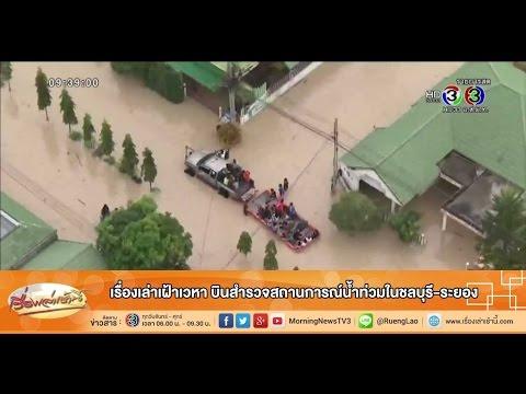 เรื่องเล่าเช้านี้ เรื่องเล่าเฝ้าเวหา บินสำรวจสถานการณ์น้ำท่วมในชลบุรี-ระยอง (18 ก.ย.58)