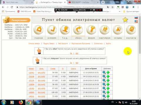 ВЫВОД С CLIXSENSE !!! ОБМЕН SKRILL НА WEB MONEY И ДРУГИЕ КОШЕЛЬКИ !!!
