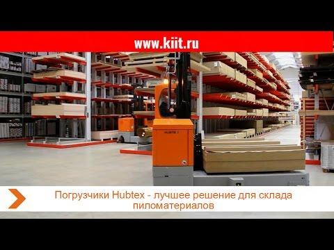 Многоходовой боковой погрузчик HUBTEX для работы в узких проходах на складе пиломатериалов