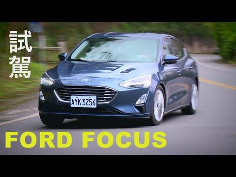 FORD FOCUS EcoBoost 182 四門旗艦型試駕