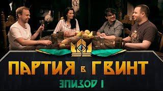 """Интернет-шоу """"Партия в Гвинт"""" - Эпизод 1"""