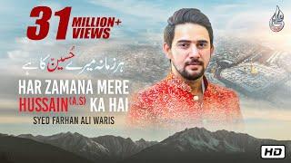 vuclip Farhan Ali Waris | Har Zamana Mere Hussain Ka Hai | Manqabat | 2019