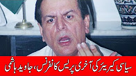 This could be my last press conference, says Javed Hashmi