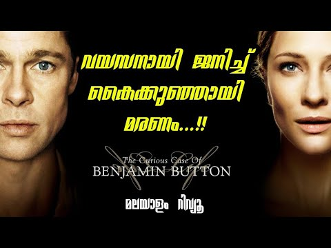 The Curious Case Of Benjamin Button Winning An Art Directon Oscar Youtube