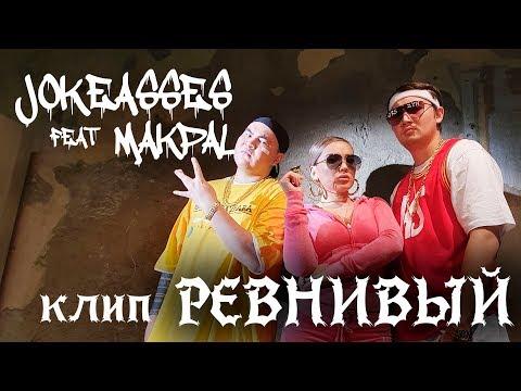 Jokeasses Feat. Макпал Исабекова - Ревнивый