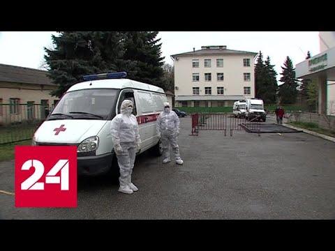 Врачи Нальчика сражаются с эпидемией - Россия 24