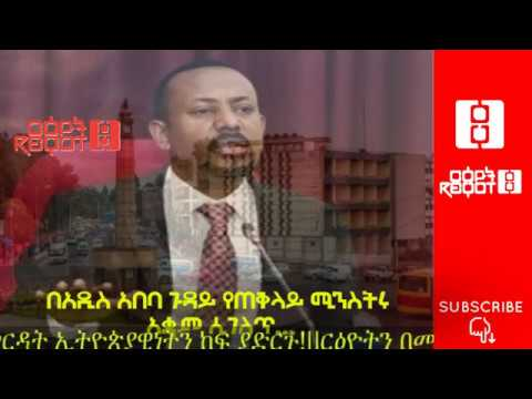 The Prime Minister's Point Of View On The Issue Of Addis Ababa