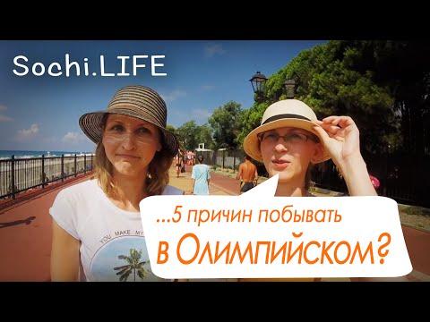 Олимпийский парк в Сочи. Отзывы. Опрос. || Sochi.life