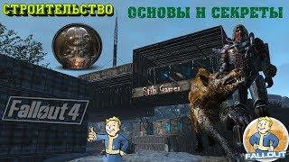 Fallout 4 Основы и Секреты  Как всё было в 2к15