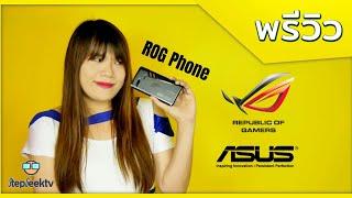 พรีวิว ASUS Rog Phone มือถือเล่นเกมส์ที่แรงที่สุดของ Android !!