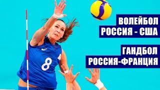 Олимпиада 2020 Волейбол Женщины 4 тур Россия США Гандбол Женщины 4 тур Россия Франция