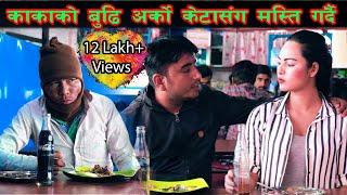 काकाको बुडी सँग छिमेकी भाई ले मोज गर्दै  new nepali Short movie 2019/2076