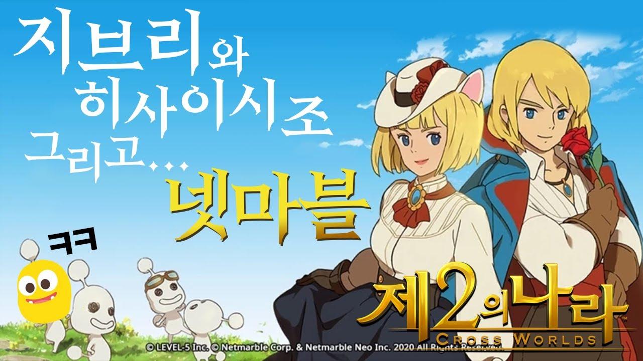[제 2의 나라] 지브리의 캐릭터, 히사이시 조의 음악, 그리고 넷마블.. 니노쿠니 모바일 MMORPG Cross worlds