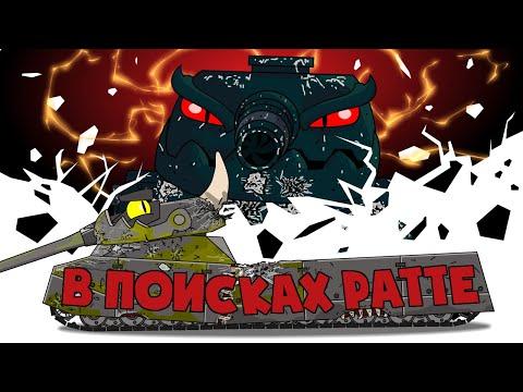 В поисках Ратте - Мультики про танки