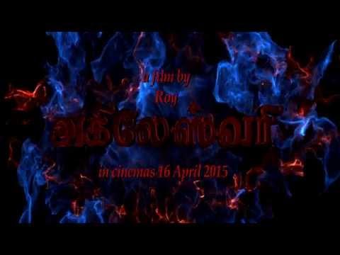 Agileswari Official Trailer HD