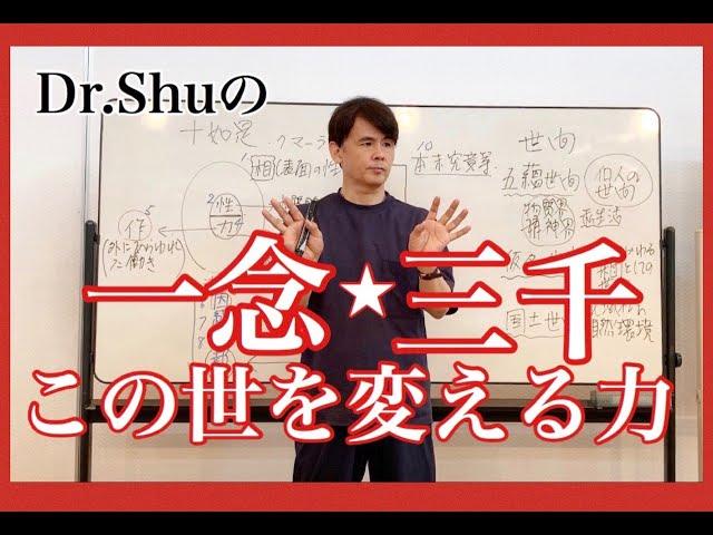 Dr.Shuの【一念三千⭐︎この世を変える力】