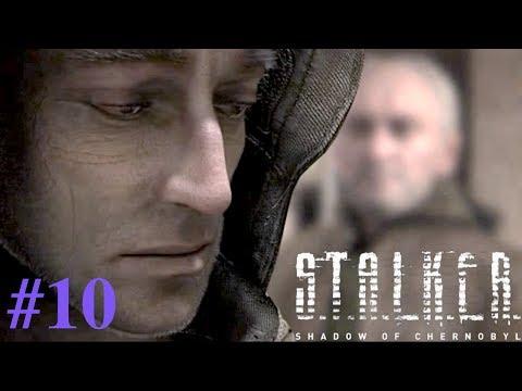 "【S.T.A.L.K.E.R : SoC】実況#10 ""Strelokの部下たち"""