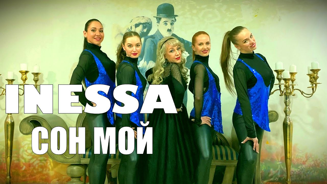 Инесса - Сон мой (Живые песни, The BEST)