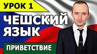 УРОК 1 Чешский язык. Чеська мова. Czech language. Чешский разговорник 2018