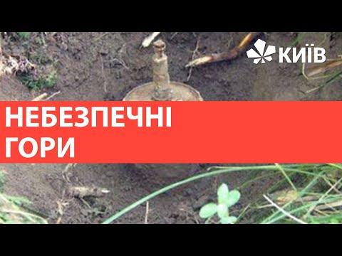 Як виявляють і знешкоджують міни які залишись під землею?