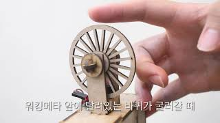 [쉽게 따라하는 코딩 레시피] DIY 워킹메타(DIY …