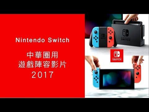 缺貨中 任天堂 Switch 電力加強版 台灣公司貨 NS主機 保固一年 遊戲主機