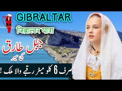 Travel To Gibraltar | Full History And Documentary About Gibraltar In Urdu & Hindi | جبرالٹر کی سیر
