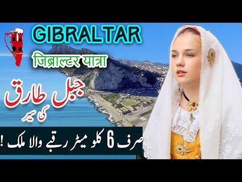 Travel To Gibraltar   History   Documentary   Story   Urdu/Hindi   جبل طارق کی سیر
