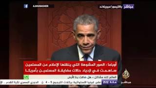 كلمة للرئيس الأمريكي خلال أول زيارة يقوم بها لمسجد منذ توليه الرئاسة