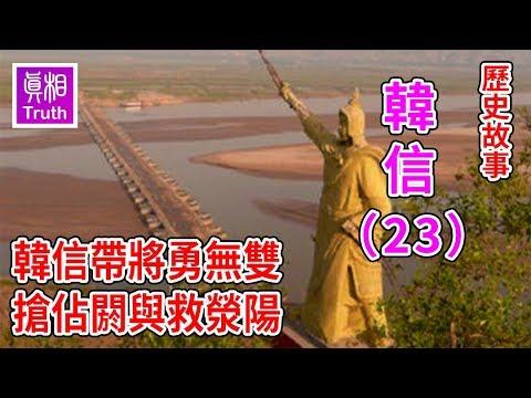 历史故事系列之韩信篇(二十三) 韩信带将勇无双 抢占阏与救荥阳