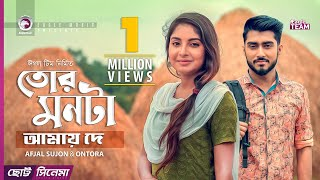 Tor Monta Amay De | Chotto Cinema | Afjal Sujon | Ontora | Bangla New Short Film 2019