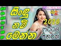 2020 New Sinhala Hits Nonstop / Best Song Collection / Top Hits Sinhala Song / #MyMusicHub