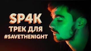 SP4K – трек для #SaveTheNight, работа с Boulevard Depo, творческие планы cмотреть видео онлайн бесплатно в высоком качестве - HDVIDEO