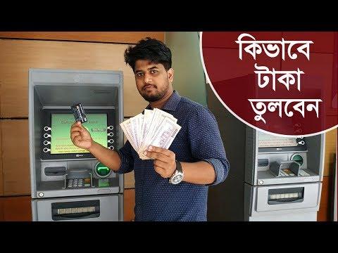 কিভাবে ডাচ বাংলা ব্যাংক থেকে টাকা উঠাতে হয়।How To Use Dutch Bangla Bank ATM Card For Money Withdraw