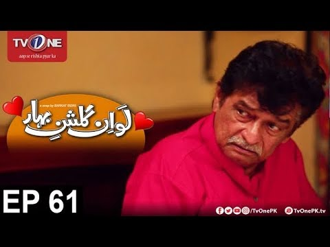 Love In Gulshan E Bihar - Episode 61 - TV One Drama - 17th October 2017