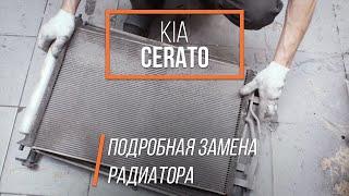 в радиаторе кондиционера дырка? Как поменять радиатор на KIA Cerato
