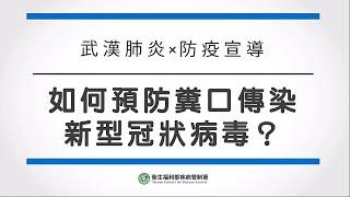 【2019新型冠狀病毒防疫宣導-客語版】如何預防糞口傳染新型冠狀病毒?