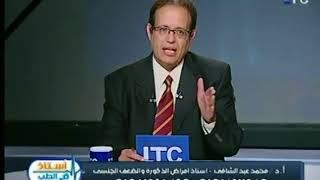 برنامج استاذ فى الطب | مع الدكتور محمد عبد الشافي