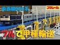 【プラレール】東京メトロ東西線05系の後尾車に連結器をつけてみた【改造】