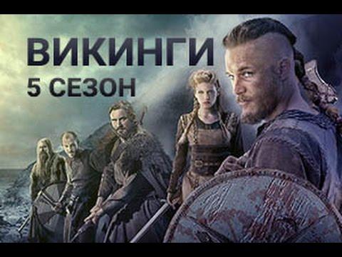 Викинг фильм 2018 5 сезон